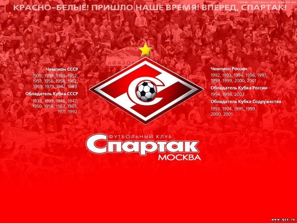 Спартак Футбольный клуб Спартак Москва на Soccer ru